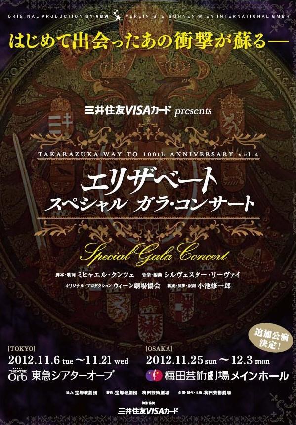 エリザベート スペシャル ガラ・コンサート