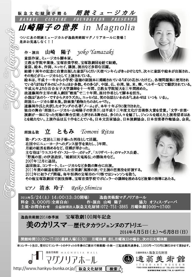20140524Yamazaki20