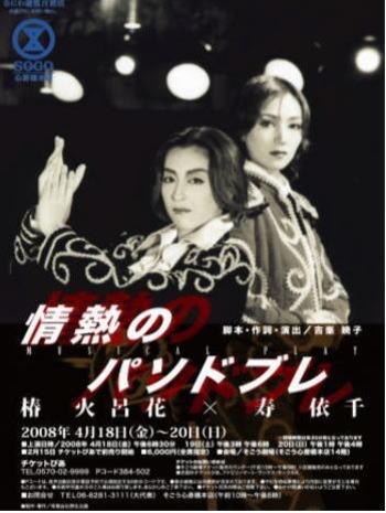 20080418jounetsu_sogouomote