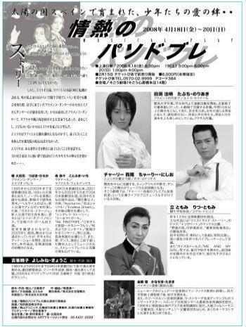 20080418jounetsu_sogouura