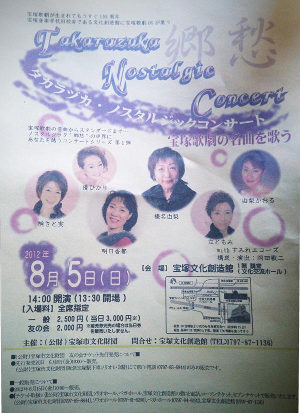 タカラヅカ・ノスタルジックコンサート 郷愁