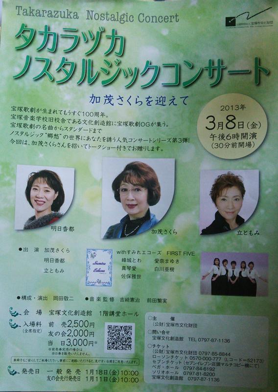 タカラヅカ ノスタルジックコンサート 加茂さくらを迎えて
