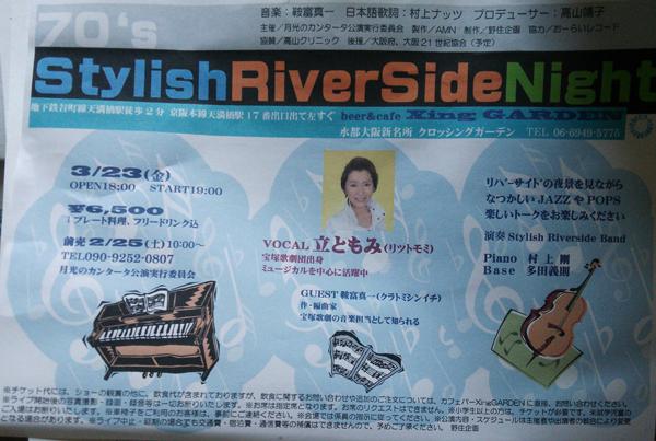 StylishRiverSideNight 初ライブ