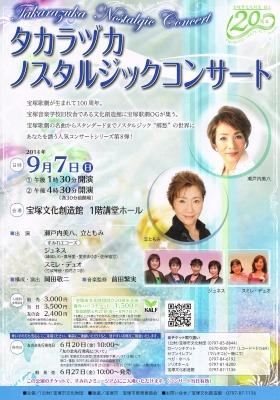 タカラヅカ・ノスタルジックコンサート 2014.9.7