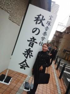 宝塚音楽学校 秋の音楽会