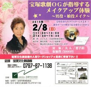 宝塚歌劇のメイクアップ体験講座 終了しました。