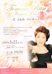 立ともみコンサート2015チラシ