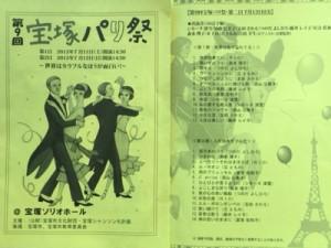 第9回宝塚パリ祭プログラム