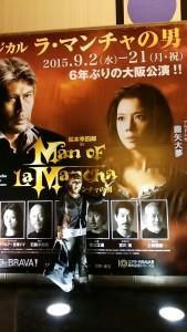 「ラ・マンチャの男」観劇!