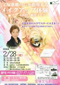宝塚歌劇OGが指導するメイクアップ体験 2016.2.28 終了しました