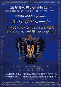 エリザベート TAKARAZUKA20周年 スペシャル・ガラ・コンサートご来場有難うございました