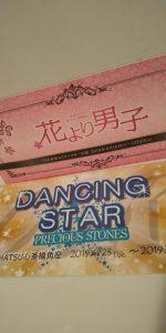 花組「花より男子」OSK「DANCING STAR」